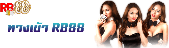 ทางเข้า-RB88
