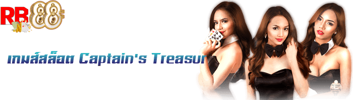 เกมส์สล็อต Captain's Treasur